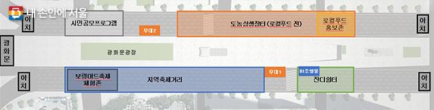행사장 구성(안)