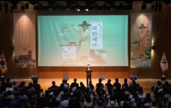 지난 9일 서울시청 8층에서 열린 `정동길에서 만나는 대한제국` 역사특강 ⓒ고함20