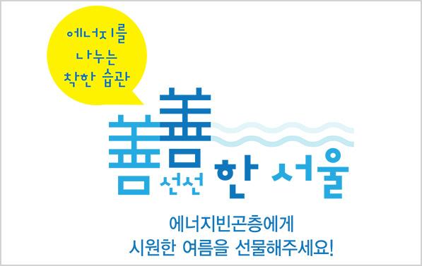 선풍기·쿨매트... 1만가구에 '시원한 여름' 나눠요