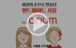 여성의 손으로 만들다 핸드메이드 서울