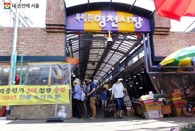소문난 맛집이 많은 서대문구 영천시장 ⓒ김종성