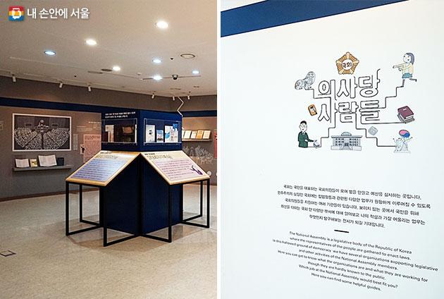 헌정기념관 `의시당 사람들` 코너에서는 국회의 다양한 기관과 부서, 업무를 소개한다.