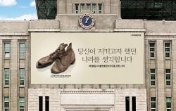 서울도서관 꿈새김판, 6.25 전쟁 당시 국군 전사자의 낡은 전투화가 울림을 전한다.ⓒ서울시