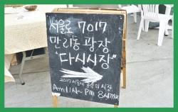 만리동 광장 `다시시장`을 안내하는 간판 ⓒ김윤경