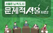 서울은 뇌.섹.도시 / 문제적서울 시즌2