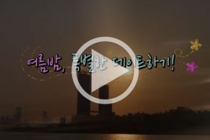 [영상] 여름밤 서울 데이트 명소
