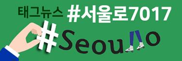 태그뉴스 서울로7017