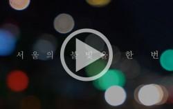 서울의 불빛을 한 번