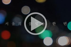 [영상] 나눔카로 서울을 달려요~