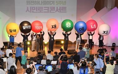 토크콘서트 참가자들과 시민들이 함께 `에너지 절약`을 실천하겠다는 의미를 담은 `퍼포먼스`
