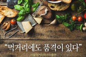 [카드뉴스] 서울, 먹거리 기본권 선언