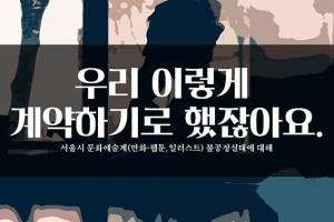 [카드뉴스] 문화예술인의 눈물