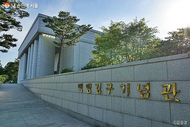 백범김구기념관 전관 ⓒ김윤경