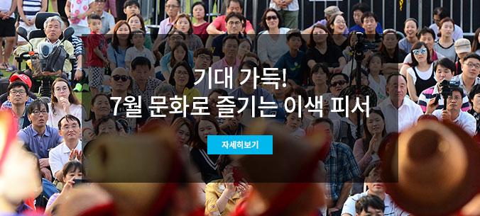 서울광장에서 문화행사를 감상하는 시민들ⓒ뉴시스
