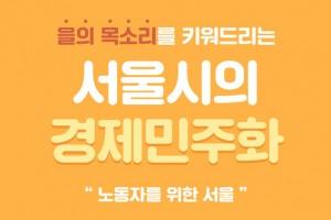 [카드뉴스] 노동자가 행복한 서울