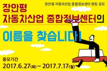 장한정보센터이름공모_배너OK_380x255_20170626