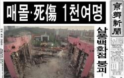 1995년 6월 29일 서울시 서초구에 있는 삼풍백화점이 붕괴돼 천여명의 시민이 사망하고 부상을 입었다. ⓒ경향신문