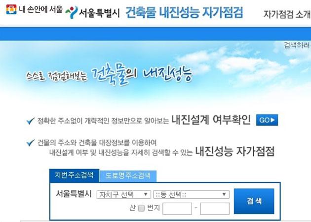 서울시 건축물 내진성능 자가점검 사이트에서는 건축물의 내진설계 여부를 알 수 있다.