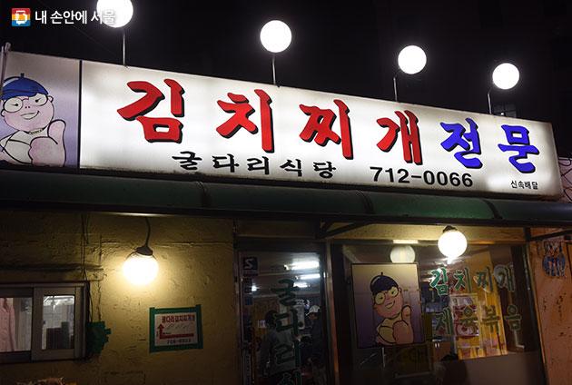 김치찌개전문 굴다리 식당