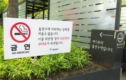 서울시청 부근 흡연 지정 구역 ⓒ변경희
