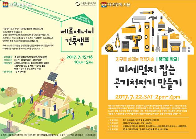 서울에너지드림센터 여름 특별 프로그램