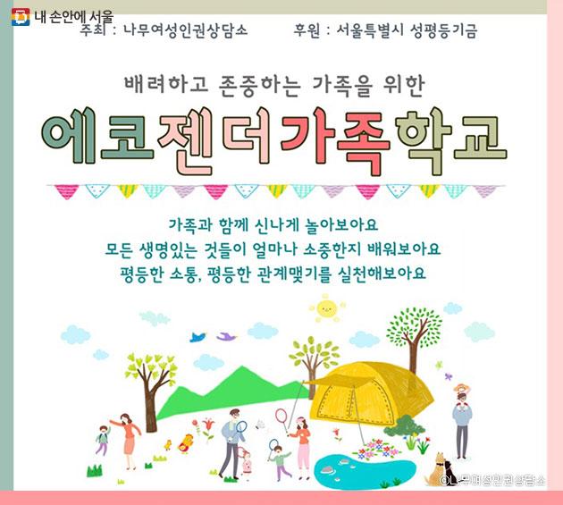 `에코젠더가족학교` 홍보 포스터 ⓒ나무여성인권상담소