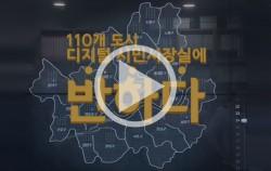 110개 도시 디지털 시민시장실에 `반·하·다`