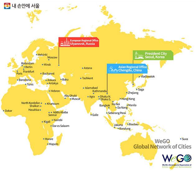세계도시전자정부협의체(WeGo)는 정보통신기술을 통해 행정능률을 제고하고 세계 도시의 정보 격차 해소를 도모한다