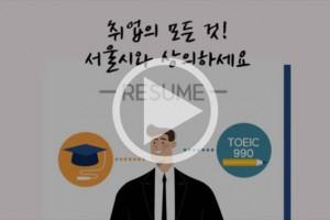 [영상] '청년일자리센터'를 가지세요~