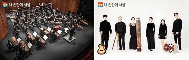52년 전통의 서울시국악관현악단(좌), 국악그룹 고래야(우)