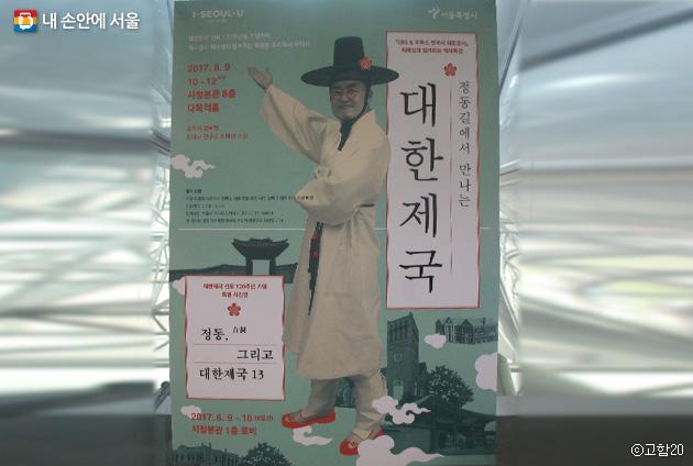 `정동길에서 만나는 대한제국`'이라는 주제로 진행된 최태성 강사의 역사특강. ⓒ고함20
