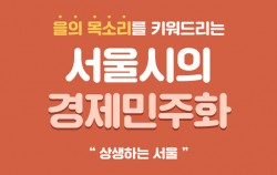 상생하는 서울