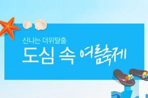 [카드뉴스] 서울 여름을 즐겨봐!