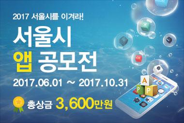 2017 서울시 앱 공모전
