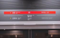 지하철 9호선 급행열차가 운행 중인 당산역ⓒ뉴시스