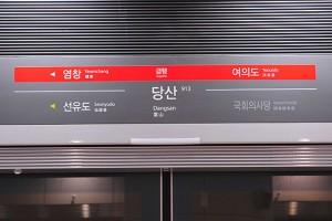 6호선 급행열차 도입, 실현될까?