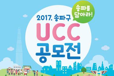 2017 송파구 UCC 공모전 배너