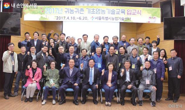 2017년 귀농창업교육 입교식 ⓒ이성식