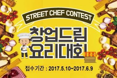 세계음식문화거리 청년 창업·창직 프로젝트 공모 배너