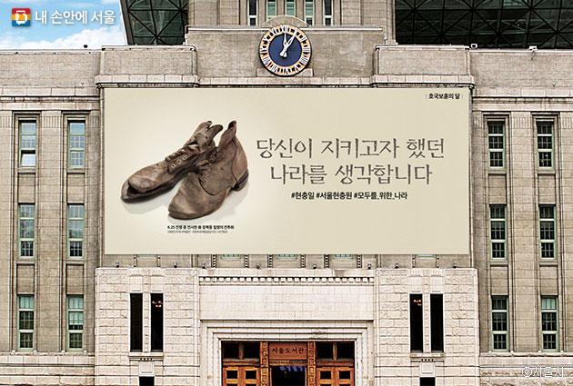 서울도서관 꿈새김판, 6.25 전쟁 당시 국군 전사자의 낡은 전투화가 울림을 전한다.`ⓒ서울시