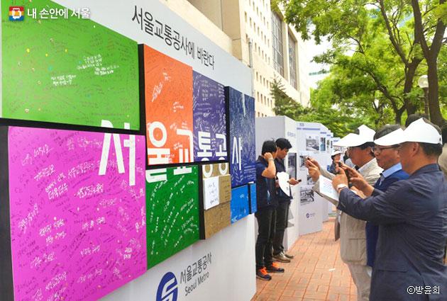 서울교통공사에 바라는 시민들의 소망을 적은 `서울교통공사에 바랍니다`ⓒ방윤희