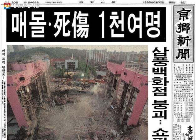 1995년 6월 29일 서울시 서초구에 있는 삼풍백화점이 붕괴돼 시민 1,000여명이 사망하고 부상을 입었다. ⓒ경향신문