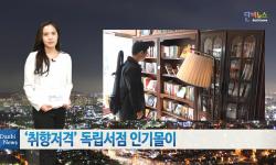 '취향저격' 독립서점 인기몰이