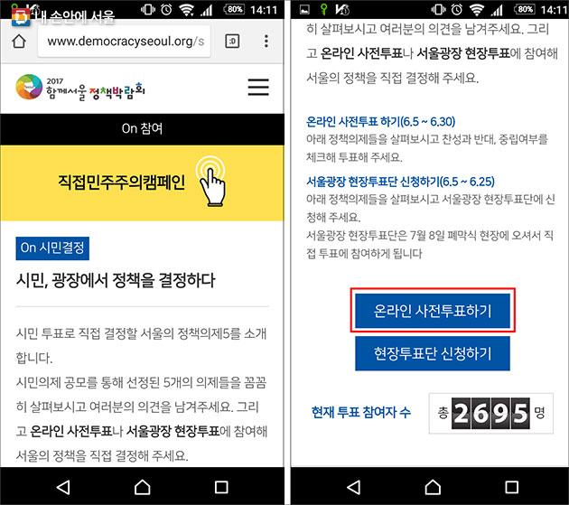 `온라인 사전투표` 와 `현장투표단 신청하기`가 가능하다.