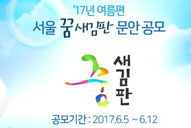 서울꿈새김판 문안공모