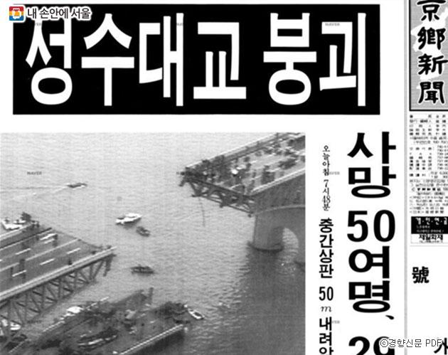 삼풍백화점 붕괴 사고가 일어나기 전인 1994년 10월 21일 성수대교의 중간 부분이 붕괴돼 32명의 사망자가 발생했다. ⓒ경향신문 PDF
