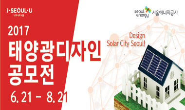 서울에너지공사 태양광디자인 공모전 배너