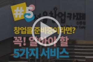 [영상] 청년 창업 준비한다면 '이것'만은…