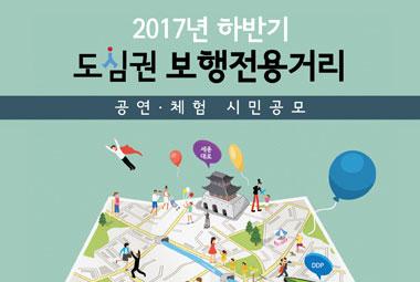 2017년 하반기 도심권 보행전용거리 배너