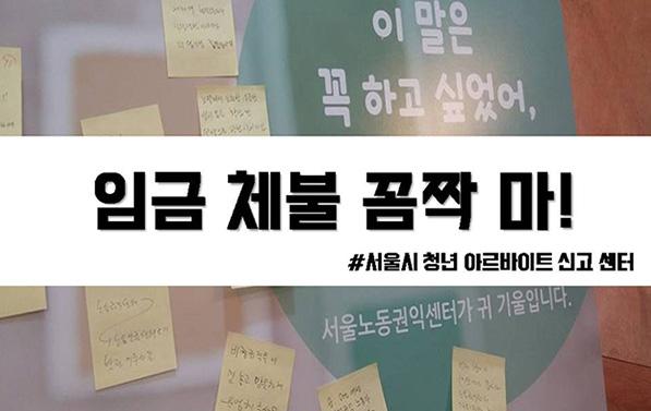 [카드뉴스] 임금체불 꼼짝 마! 청년아르바이트 신고센터